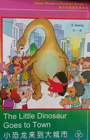 小恐龍來到大城市 The Little Dinosaur Goes to Town