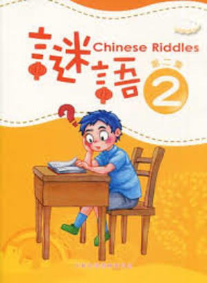 Chinese Riddles 2 謎語 2
