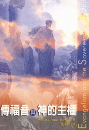 传福音与神的主权 (Evangelism and the Sovereignty of God)