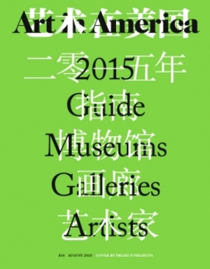 Art In America Magazine (August 2015) 2015 GUIDE MUSEUMS GALLERIES ARTISTS