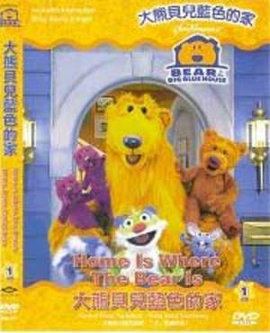 大熊貝兒藍色的家 13: 聽聽看  Bear in the Big Blue House: Listen Up