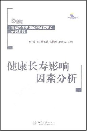 Analysies on Factors Influencing Longevity and Health (Chinese Edition)