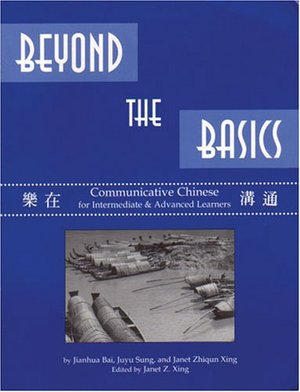 Beyond the Basics: Communicative Chinese for Intermediate & Advanced Learners (English and Mandarin Chinese Edition)