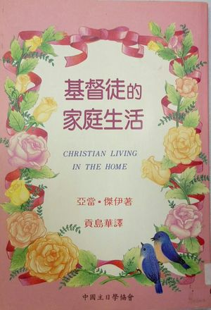 基督徒的家庭生活(Christian Living in the Home)