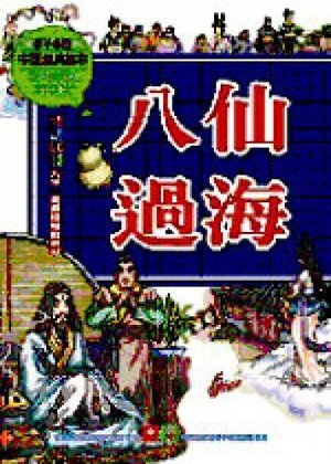 八仙過海 Eight Immortals (Traditional Chinese Edition)