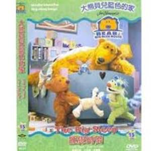 大熊貝兒藍色的家15-睡覺時間 DVD  Bear in the Big Blue House: The Big Sleep