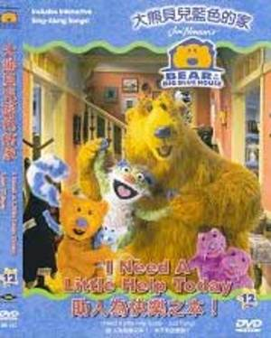 大熊貝兒藍色的家 12: 助人為快樂之本  Bear in the Big Blue House: I Need a Little Help Today