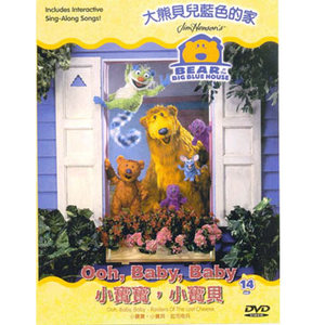 大熊貝兒藍色的家14-小寶寶,小寶貝 DVD  Bear in the Big Blue House: Ooh, Baby, Baby