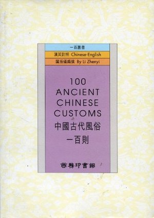100 Ancient Chinese Customs