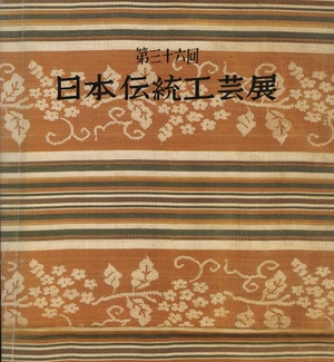 36th Exhibition of Japanese Traditional Art Crafts, The